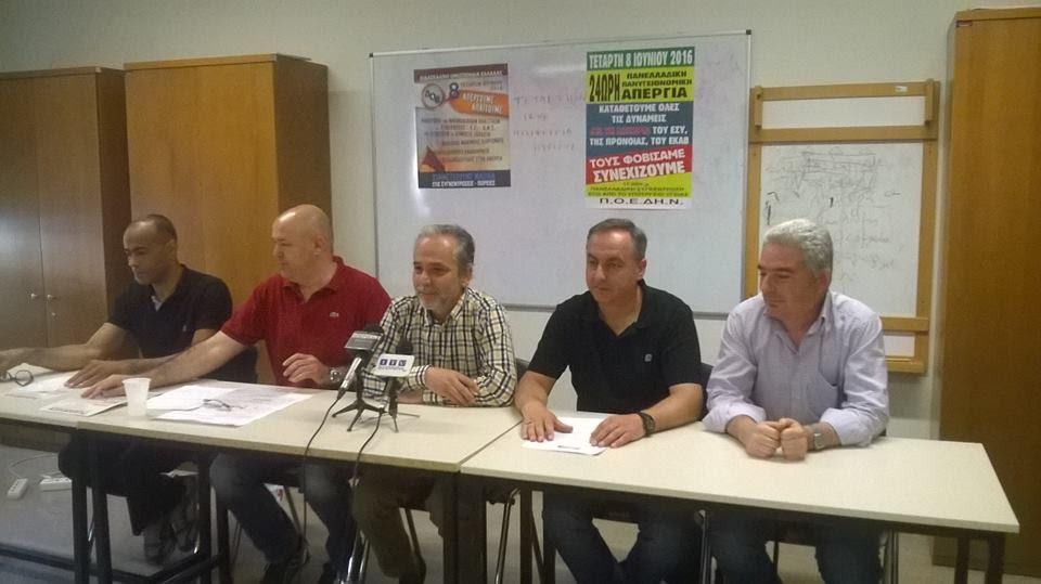 Συνέντευξη τύπου για την απεργία στις 8 Ιουνίου 2016